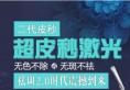 重庆星宸二代超皮秒激光祛斑有效 让你告别多年顽固色斑