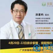 双眼皮修复专家洪星杓4月20-22日在广州紫馨坐诊,进行美眼缔造