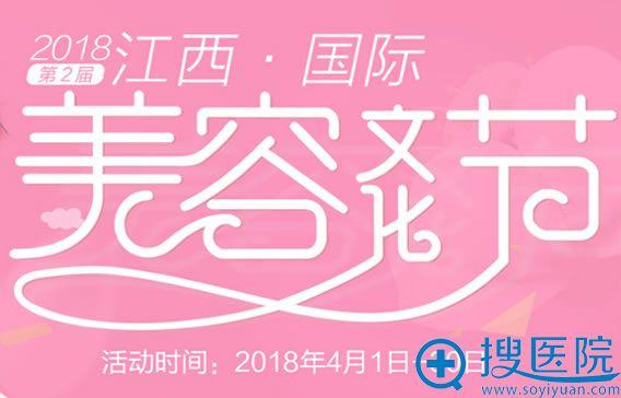 南昌莱美美容文化节优惠活动
