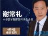 4月9日亚洲隆鼻名家谢常礼教授亲诊福州名韩 隆鼻案例看不停