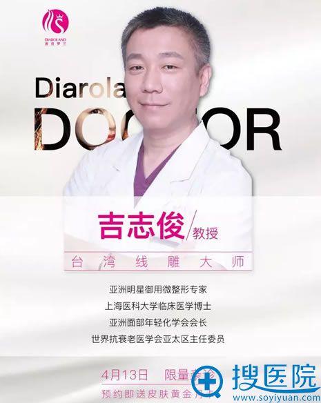 台湾线雕大师吉志俊坐诊迪亚罗兰