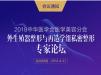 2018外生殖器整形与再造学组私密整形论坛4.21在上海伊莱美召开