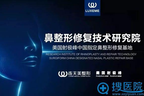 南京连天美成为美国射极峰中国指定鼻整形修复基地