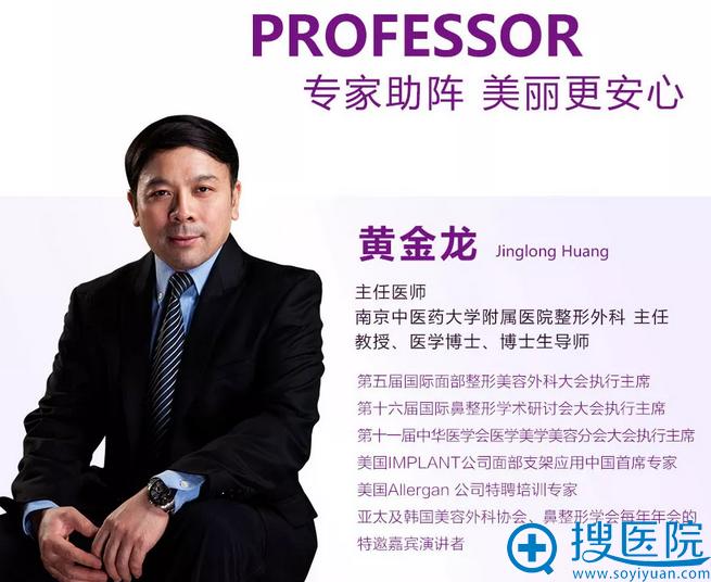 南京中医药大学附属医院整形外科黄金龙