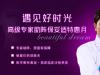 江苏南京中医院整形外科4月25日保妥适特惠日请黄金龙为您除皱