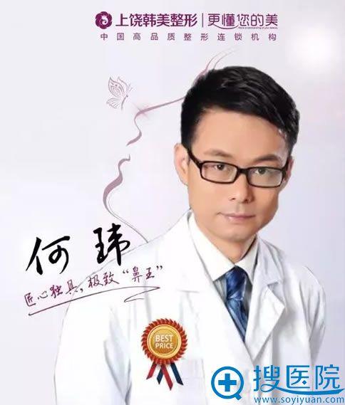 国内知名鼻综合整形何玮医生简介