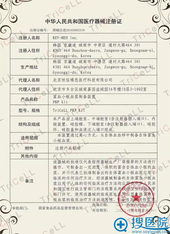 中国CFDA对TriCeLL制备装置的批准文件