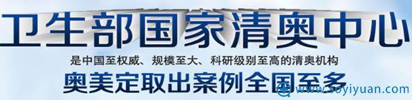 中国清奥中心指出公立医院取出奥美定有保障