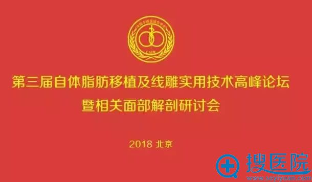 2018北京第三届自体脂肪移植及线雕实用技术高峰论坛