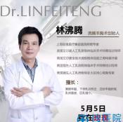 5月5日林沸腾教授亲临上海玫瑰整形 现征集沸腾丰胸术案例模特