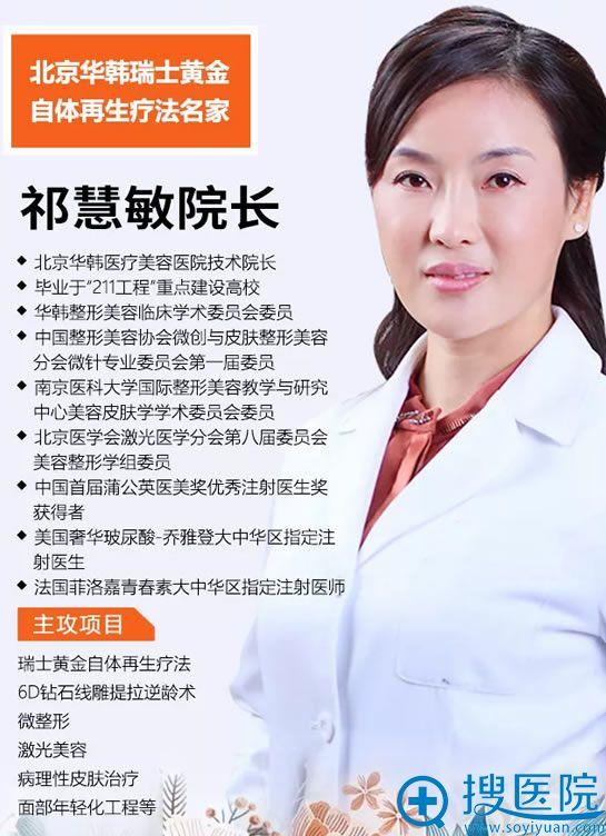 北京华韩瑞士黄金自体再生疗法医生祁慧敏院长