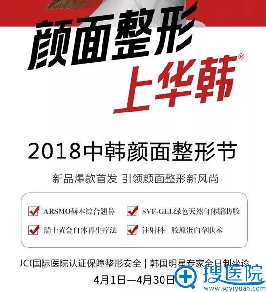 北京华韩4月中韩颜面整形节优惠活动