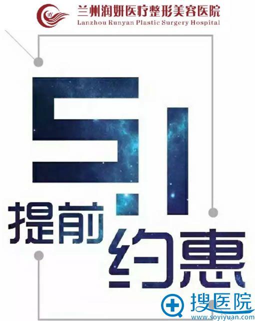 兰州润妍整形医院5.1优惠活动