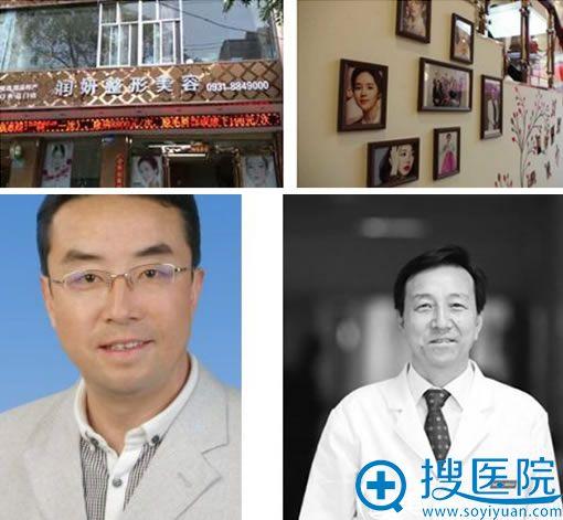 兰州润妍整形医院简介和医生团队