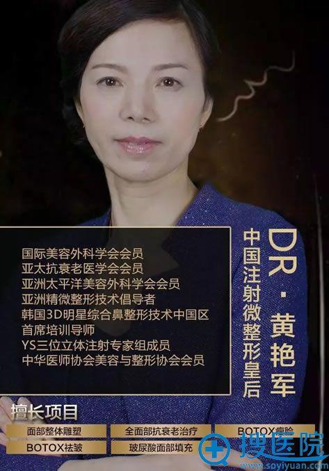 黄艳军医生5月6日在蚌埠韩丽整形医院