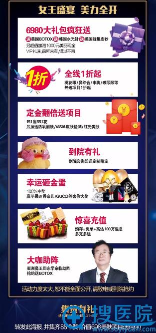 郑州东方整形美容医院整形优惠活动