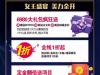 郑州东方整形年中狂欢1折项目抄底大趴BOTOX免费送