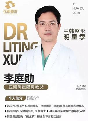 韩国NU整形院长李庭勋坐诊泸州花都整形医院 鼻整形手术预约中