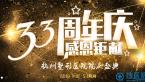 杭州整形开业33年庆微雕逆龄回馈沙龙 五一价格优惠整形33元起