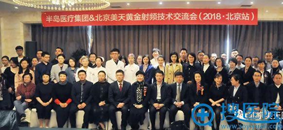 2018北京黄金射频技术交流会参加嘉宾