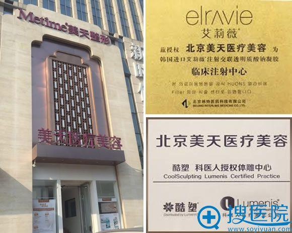 北京美天医疗美容环境及荣誉证书