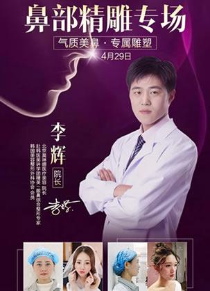 北京莫琳娜李辉院长携鼻综合真人案例4.29坐阵鼻精雕专场活动