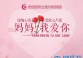 郑州美丽时光母亲节活动除皱针单部位513元(附整形优惠价格)