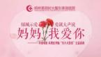 郑州美丽时光母亲节活动当天除皱单部位513元(附整形优惠价格)