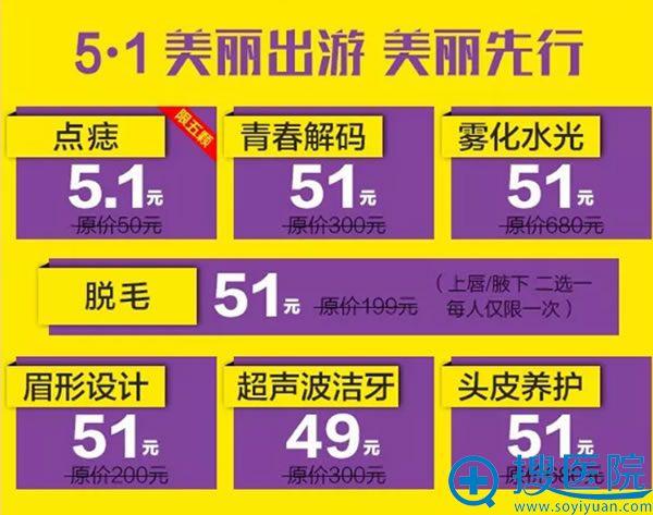 北京丽都医疗2018五一活动价目表
