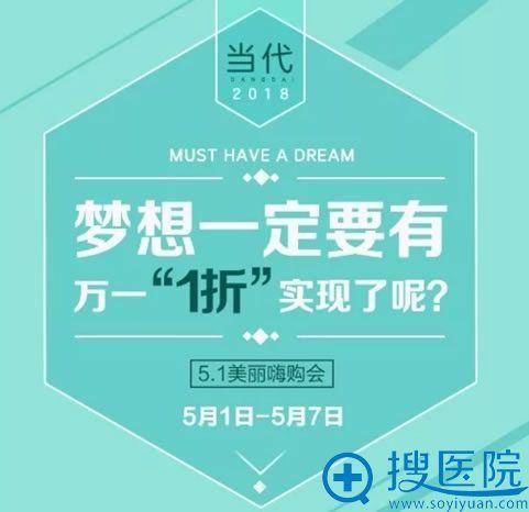 北京当代2018年5月黄金周优惠活动