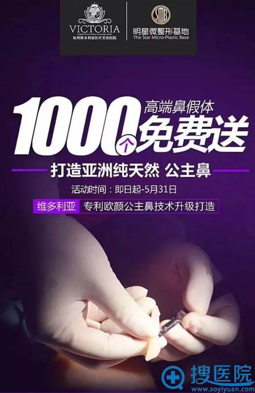 杭州维多利亚5月免费送鼻假体活动