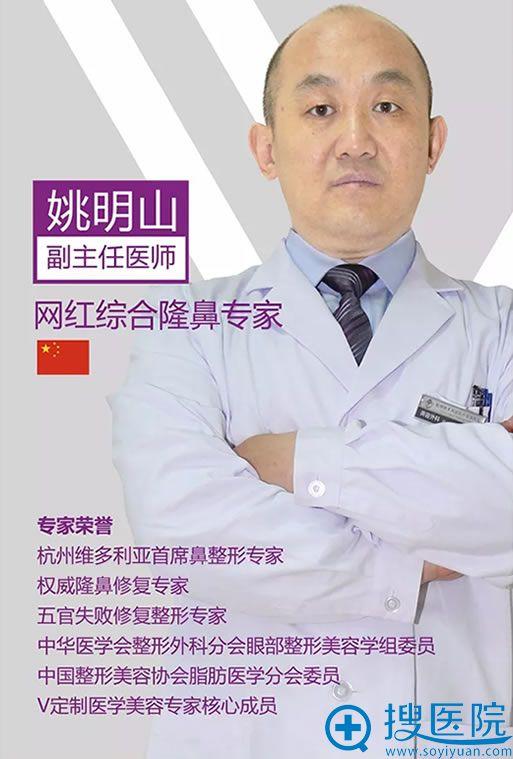 网红综合隆鼻专家姚明山主任简介