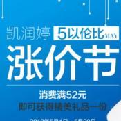 关于北京凯润婷5月整形项目全线涨价通知 耳软骨垫鼻尖5200元