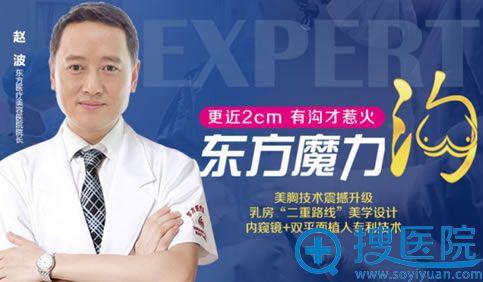 东方魔力沟手术专家赵波院长简介