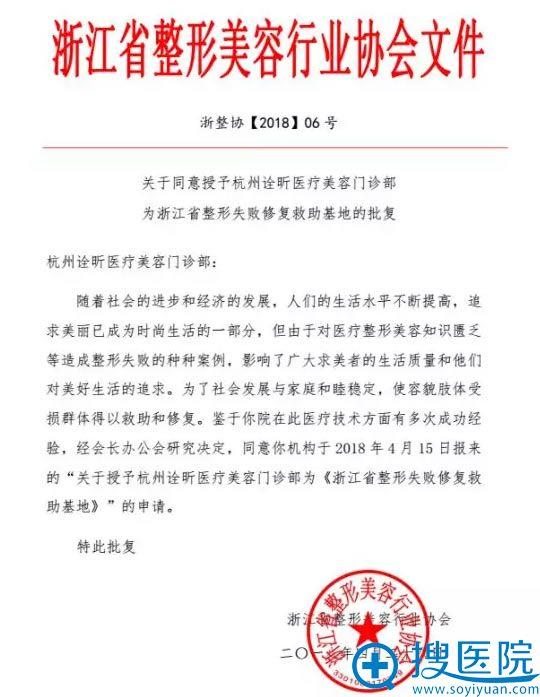浙江省整形失败修复救助基地批准文件