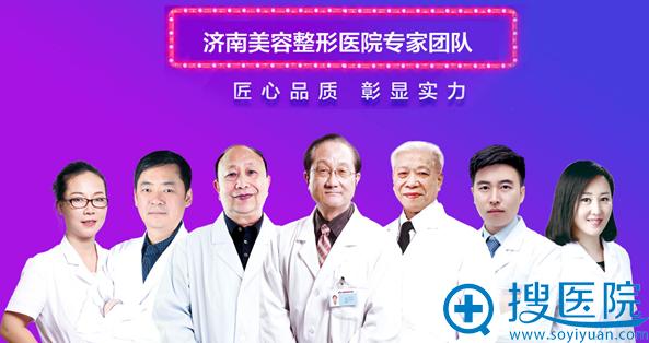 济南美容整形医院专家团队