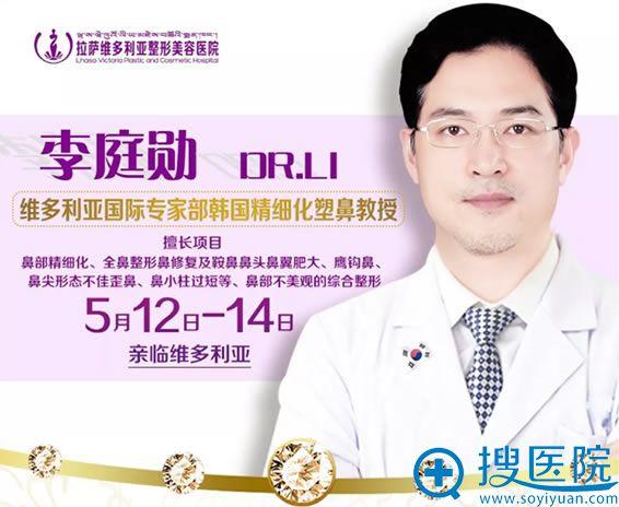 韩国隆鼻专家李庭勋坐诊维多利亚