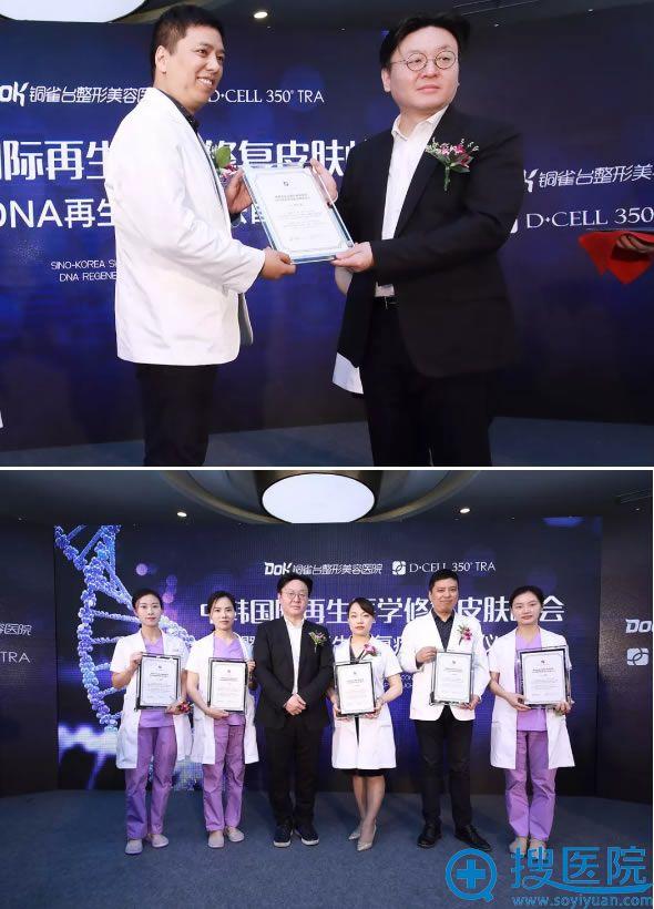 朴炫峻院长授牌DNA肌底再生医学修复指定医生