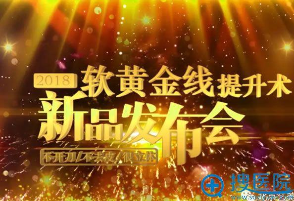 北京艺美2018软黄金线提升术发布会