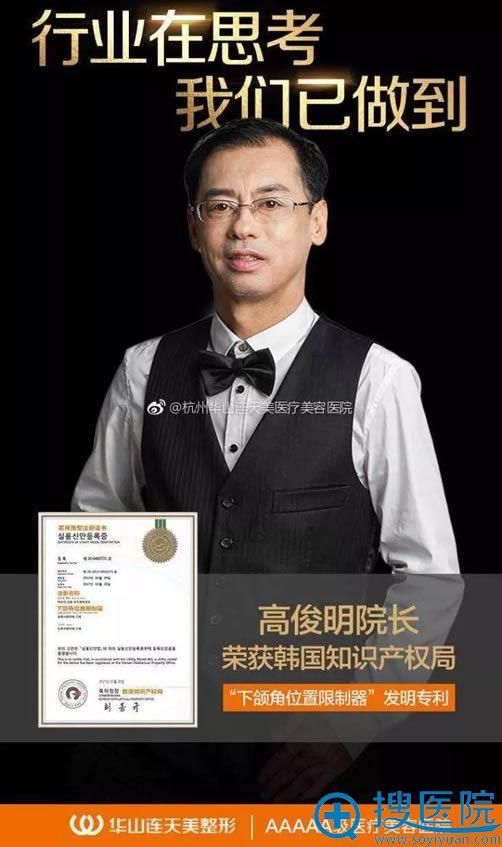 杭州华山连高俊明荣获下颌角位置限制器发明专利