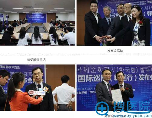 2018韩国整形专利国际巡展