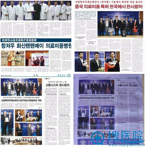 韩国媒体报道下颌角位置限制器发明专利