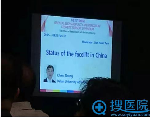 沈阳美莱张晨院长在第十届IOBS国际大会上发言