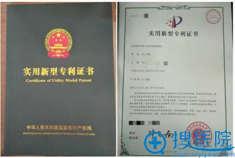 """张晨院长的""""凸度仪""""国家专利发明证书"""