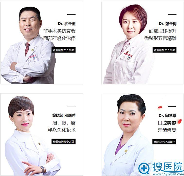 北京华韩皮肤美容科和口腔科医生