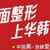北京华韩整形优惠活动价格表 蓝绍梓、余恩旭大咖坐诊520献美节