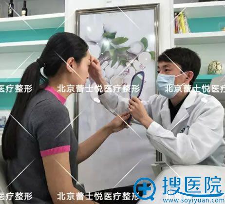 北京蕾士悦李海兵院长面诊过程