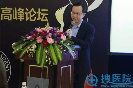 上海九院发表如何获得理想的隆乳效果演讲