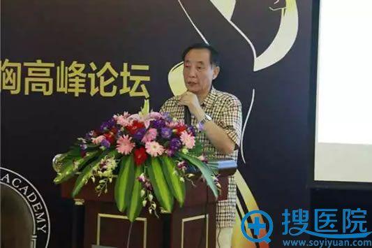 郭晓进院长进行隆乳术的沟通与决策演讲