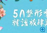 莆田海峡整形医院分期付款五月优惠活动价让您颜值至上